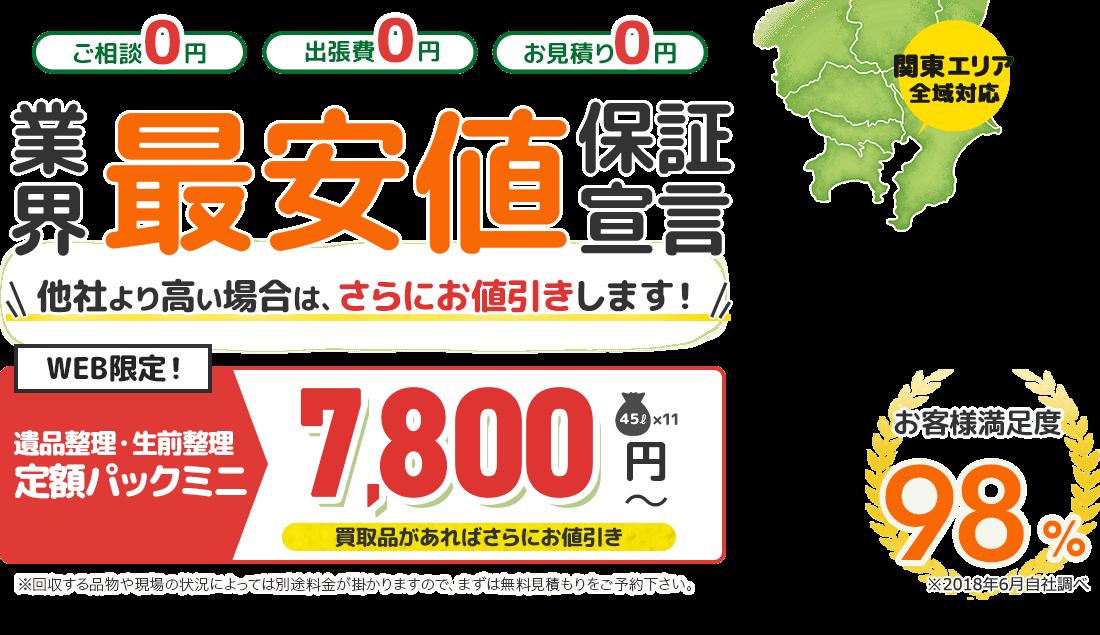 fvMain-switch_kanto3