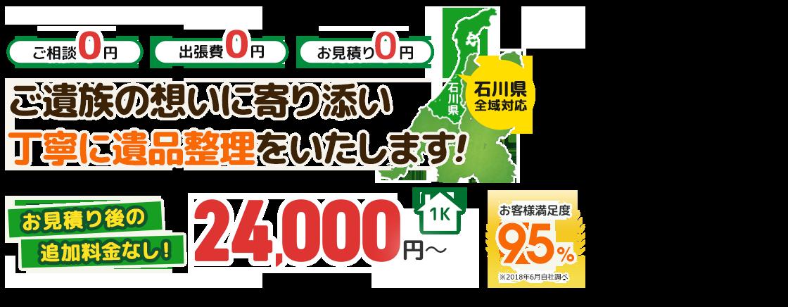 fvMain__area-ishikawa