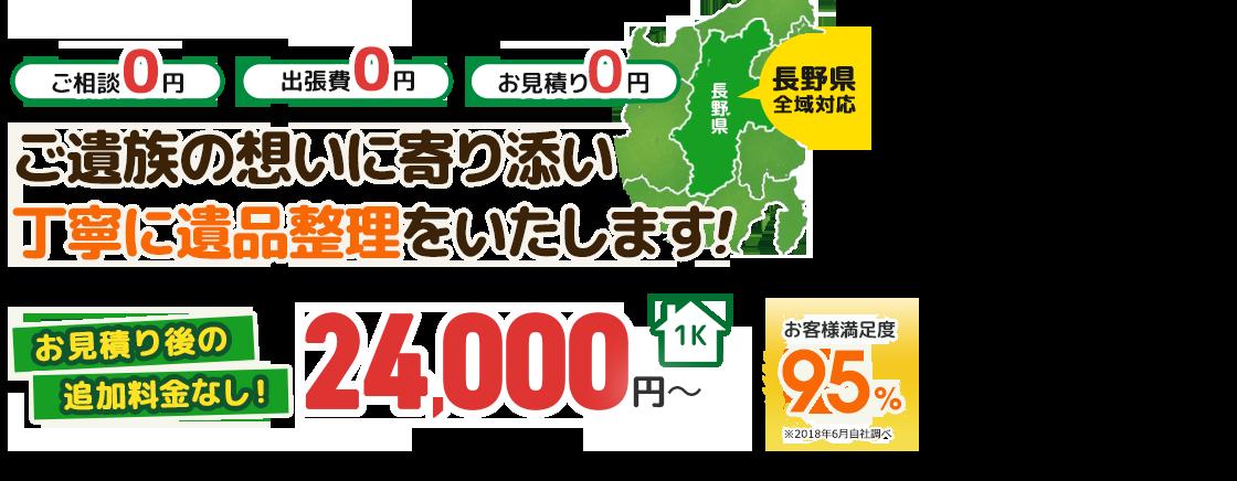 fvMain__area-nagano