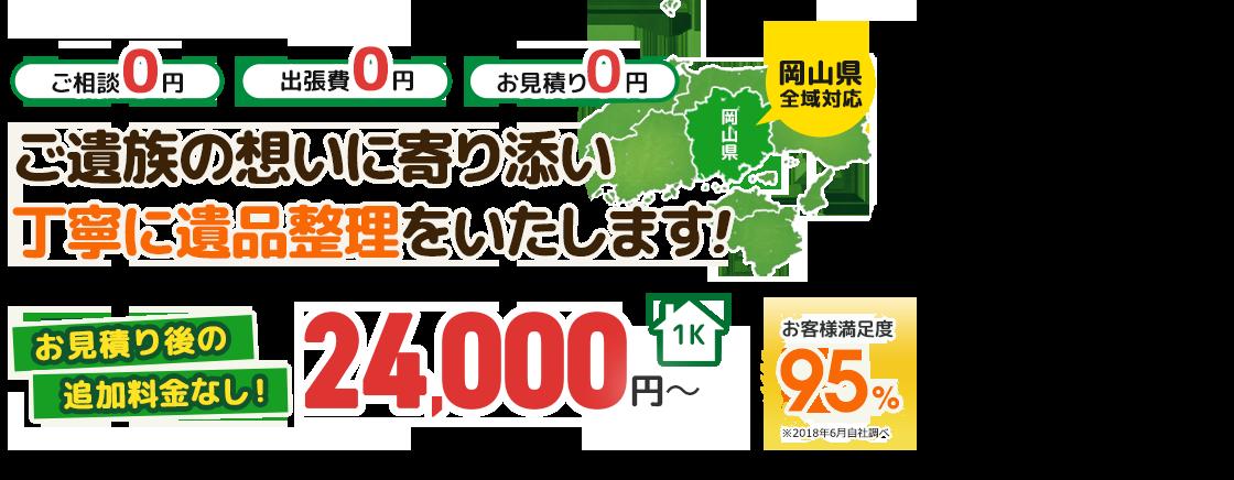 fvMain__area-okayama