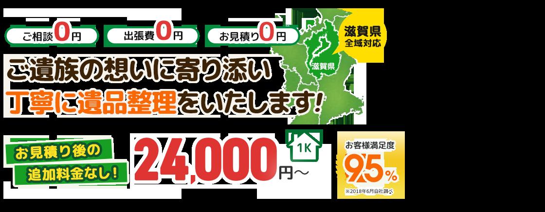 fvMain__area-shiga