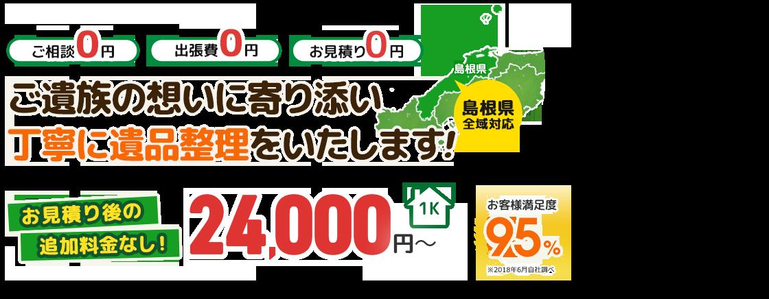 fvMain__area-shimane