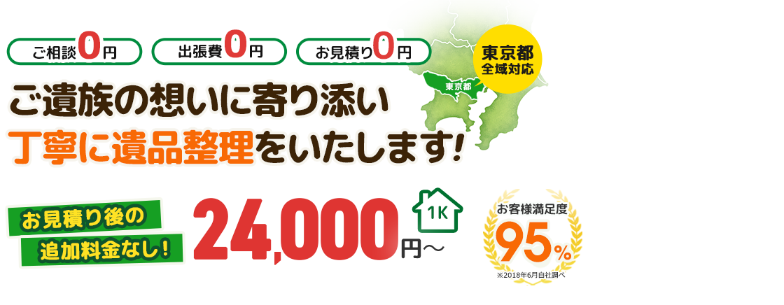 fvMain__area-tokyo