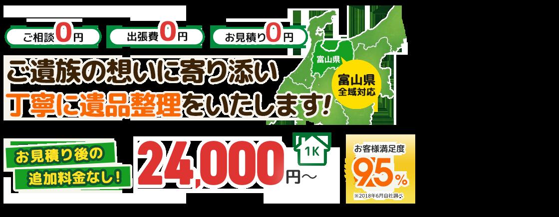 fvMain__area-toyama