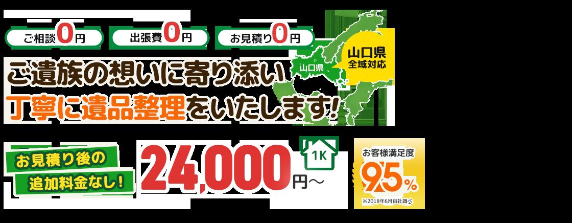 fvMain__area-yamaguchi