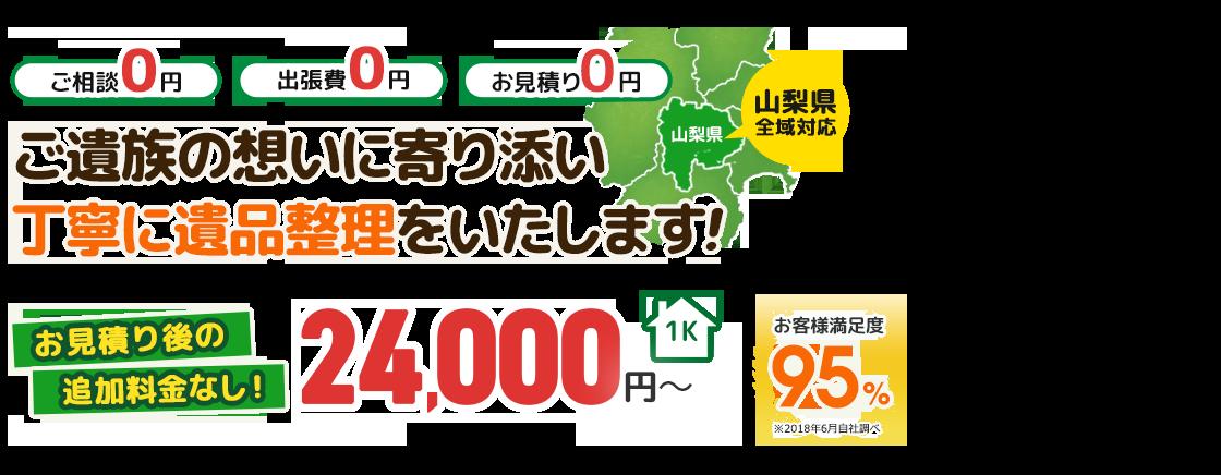 fvMain__area-yamanashi