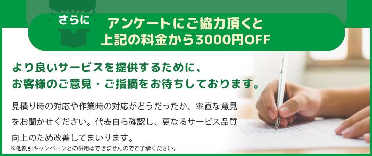 hikaku__anket