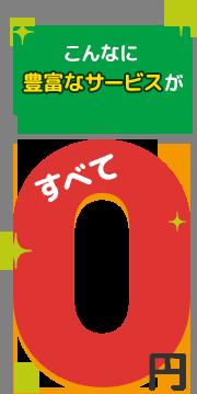 hikaku__service-zero