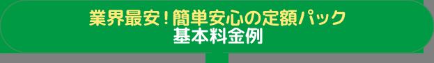 hikaku__title2