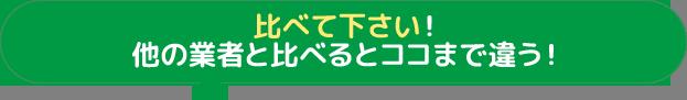 hikaku__title