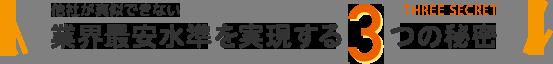 himitsu__title