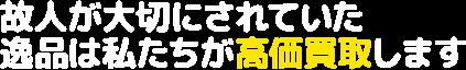 list-cta__cta-copy-kaitori