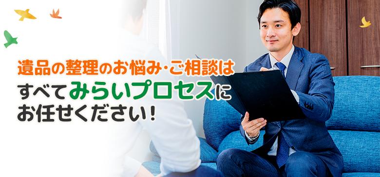埼玉県での遺品整理のお悩み・ご相談は全て当社にお任せください。