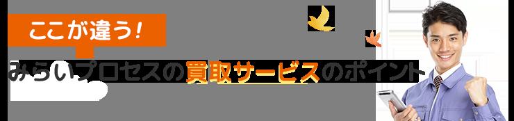 prosess-point__title-kaitori