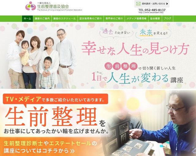 生前整理普及協会トップページのキャプチャ画像