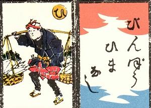 江戸いろはかるたの「貧乏暇なし」の札の絵
