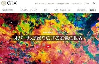 GIA公式サイト・トップページ