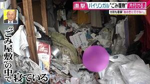 ゴミ屋敷で眠る女性を映したテレビの映像