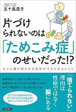 五十嵐透子教授の著書「片づけられないのは『ためこみ症』のせいだった!?」の書籍画像