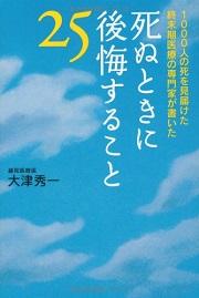『死ぬ時に後悔すること』の書籍