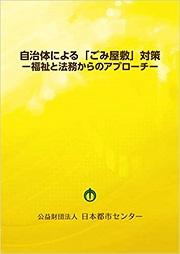日本都市センター発行の書籍