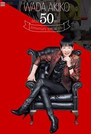 和田アキ子さん・50周年特設サイトのキャプチャ画像