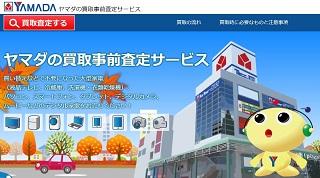 ヤマダ電機公式サイトの買取ページ