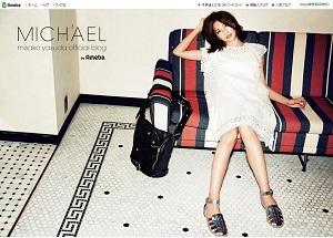 安田美沙子さん・公式ブログ「MICHAEL」のキャプチャ画像
