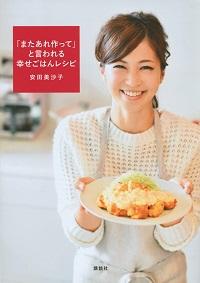 安田美沙子さんの『「またあれ作って」と言われる幸せごはんレシピ』の表紙画像