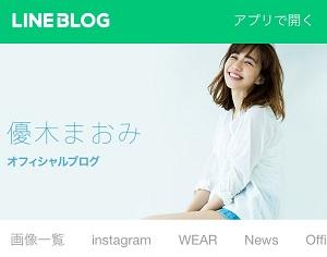 優木まおみさん・公式LINEブログのキャプチャ画像