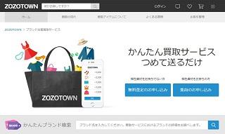 ZOZOTOWNのかんたん買取サービス、公式サイトのキャプチャ
