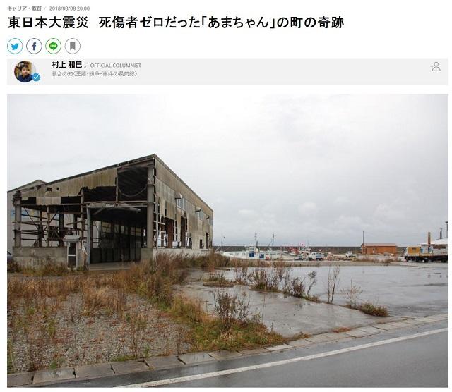洋野町の被災を伝える写真